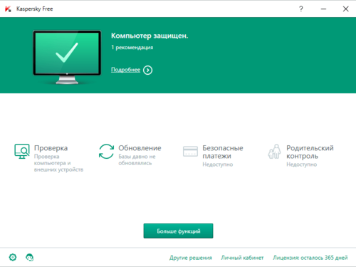 Kaspersky Free é o primeiro antivírus gratuito da empresa